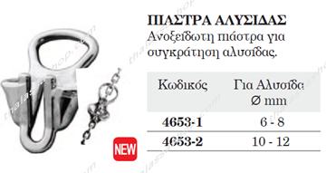 Picture of ΠΙΑΣΤΡΑ ΑΛΥΣΙΔΑΣ ΙΝΟΧ 04653