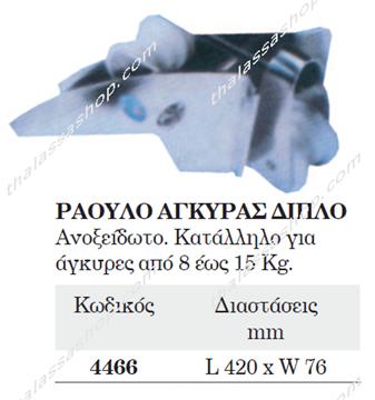 Picture of ΡΑΟΥΛΟ ΑΓΚΥΡΑΣ ΔΙΠΛΟ 04466