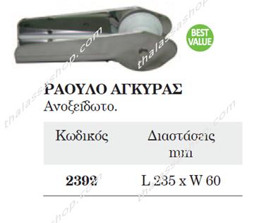 Picture of ΡΑΟΥΛΟ ΙΝΟΧ ΑΓΚΥΡΑΣ 02392