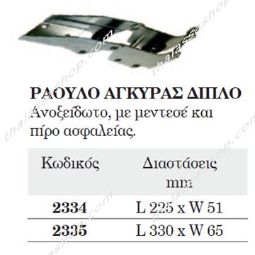 Picture of ΡΑΟΥΛΟ ΙΝΟΧ ΑΓΚΥΡΑΣ ΔΙΠΛΟ