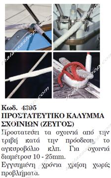 Picture of ΚΑΛΥΜΜΑΤΑ ΠΡΟΣΤΑΣΙΑΣ ΣΧΟΙΝΙΩΝ / ΖΕΥΓΟΣ