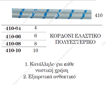 Picture of ΚΟΡΔΟΝΙ ΕΛΑΣΤΙΚΟ ΠΟΛΥΕΣΤΕΡΙΚΟ (ΛΑΣΤΙΧΟΣΧΟΙΝΟ)