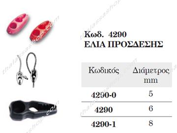 Picture of ΕΛΙΕΣ ΔΕΣΙΜΑΤΟΣ ΛΑΣΤΙΧΟΣΧΟΙΝΟΥ