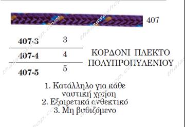 Εικόνα της ΚΟΡΔΟΝΙ ΠΛΕΚΤΟ ΠΟΛΥΠΡΟΠΥΛΕΝΙΟΥ   00407
