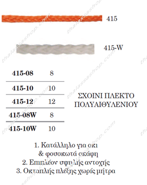 Picture of ΣΧΟΙΝΙ ΠΟΛΥΕΣΤΕΡΙΚΟ ΕΠΙΠΛΕΟΝ ΓΙΑ ΣΚΙ 00415