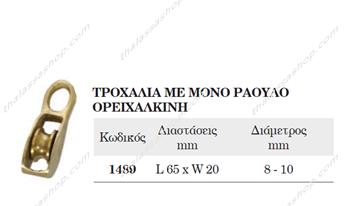 Picture of ΤΡΟΧΑΛΙΑ ΜΕ ΜΟΝΟ ΡΑΟΥΛΟ ΟΡΕΙΧΑΛΚΙΝΗ