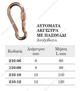Picture of ΑΥΤΟΜΑΤΑ ΑΚΓΙΣΤΡΑ ΜΕ ΠΑΞΙΜΑΔΙ Ανοξείδωτα 0216