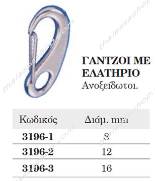 Picture of ΓΑΝΤΖΟΙ ΜΕ ΕΛΑΤΗΡΙΟ Ανοξείδωτοι 3196