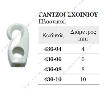 Picture of ΓΑΝΤΖΟΙ ΣΧΟΙΝΙΟΥ ΠΛΑΣΤΙΚΟΙ