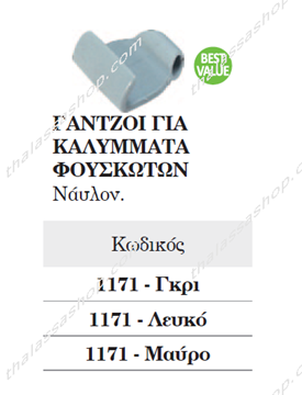 Picture of ΓΑΝΤΖΟΙ ΓΙΑ ΚΑΛΥΜΜΑΤΑ ΦΟΥΣΚΩΤΩΝ Νάυλον