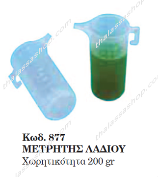Picture of ΜΕΤΡΗΤΗΣ ΛΑΔΙΟΥ (ΜΕΖΟΥΡΑ)