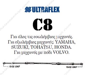 Εικόνα της ULTRAFLEX C8