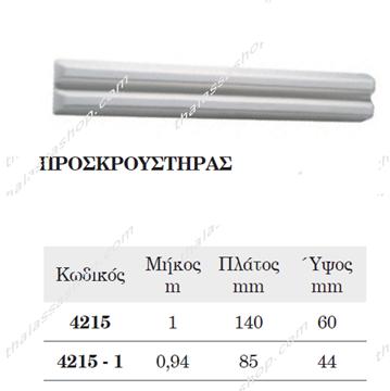 Picture of ΠΡΟΣΚΡΟΥΣΤΗΡΑΣ 4215