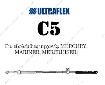 Εικόνα της ULTRAFLEX C5