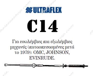 Εικόνα της ULTRAFLEX C14