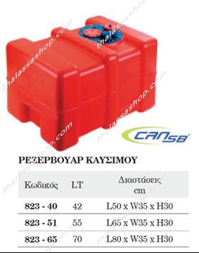 Picture of ΡΕΖΕΡΒΟΥΑΡ ΚΑΥΣΙΜΟΥ 00823-40-51-65
