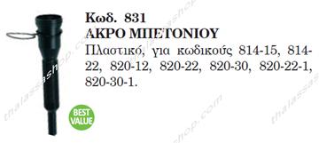 Εικόνα της ΑΚΡΟ ΜΠΕΤΟΝΙΟΥ ΠΛΑΣΤΙΚΟ