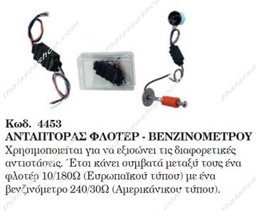 Picture of ΑΝΤΑΠΤΟΡΑΣ ΦΛΟΤΕΡ-ΒΕΝΖΙΝΟΜΕΤΡΟΥ