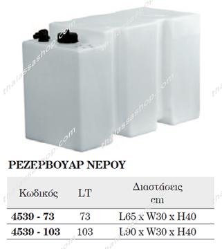 Picture of ΡΕΖΕΡΒΟΥΑΡ ΝΕΡΟΥ 4539-73