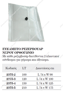 Picture of ΡΕΖΕΡΒΟΥΑΡ ΝΕΡΟΥ ΕΥΚΑΜΠΤΟ