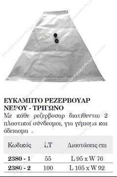 Picture of ΡΕΖΕΡΒΟΥΑΡ ΝΕΡΟΥ ΕΥΚΑΜΠΤΟ 02380