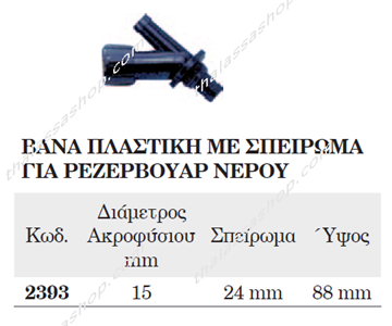 Picture of ΒΑΝΑ ΠΛΑΣΤΙΚΗ ΜΕ ΣΠΕΙΡΩΜΑ