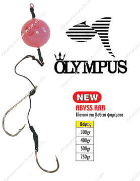 Picture of OLYMPUS ABYSS ΚAB