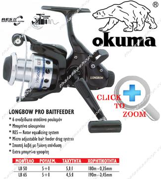 Picture of OKUMA LONGBOW PRO  BAITFEEDER