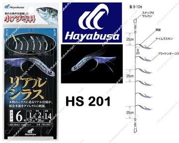 Εικόνα της Τσαπαρί Hayabusa HS201 UV