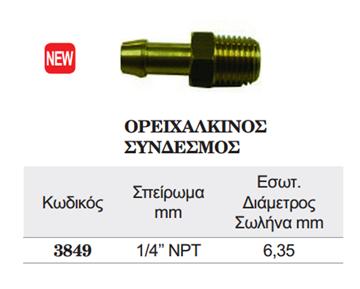 Picture of ΟΡΕΙΧΑΛΚΙΝΟΙ ΣΥΝΔΕΣΜΟΣ 3849