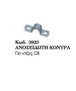 Picture of ΑΝΟΞΕΙΔΩΤΑ ΚΟΝΤΡΑ