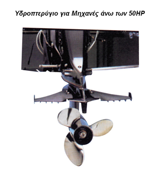 Picture of ΖΕΥΓΟΣ ΥΔΡΟΠΤΕΡΥΓΙΑ (FLAPS) ΑΝΩ ΤΩΝ 50HP
