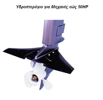 Picture of ΖΕΥΓΟΣ ΥΔΡΟΠΤΕΡΥΓΙΑ (FLAPS) ΕΩΣ 50HP