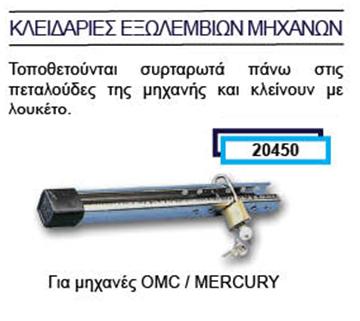 Εικόνα της ΚΛΕΙΔΑΡΙΑ ΓΙΑ JOHNSON-OMC-MERCURY 20450