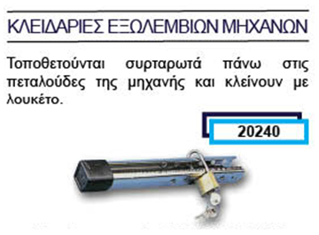 Picture of ΚΛΕΙΔΑΡΙΑ ΓΙΑ JOHNSON-OMC-MERCURY 20240