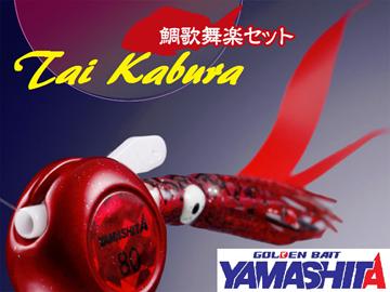 Picture of YAMASHITA TAI KABURA 100gr (SET)
