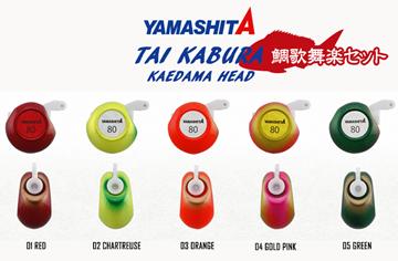 Εικόνα της YAMASHITA TAI KABURA 120gr KAEDAMA HEAD (ΜΟΛΥΒΙ)