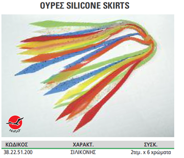 Picture of UNO ΟΥΡΕΣ SILICONE SKIRTS