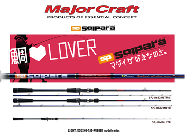 Εικόνα της MAJOR CRAFT SOLPARA TAI RUBBER/INCHIKU