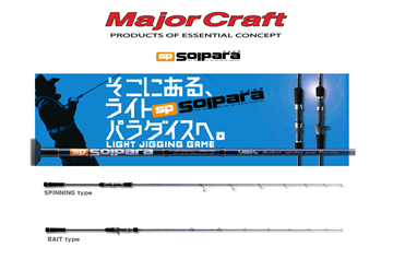 Picture of MAJOR CRAFT SOLPARA LIGHT JIGGING SERIES
