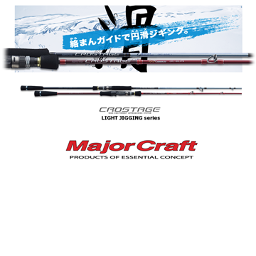 Picture of MAJOR CRAFT CROSTAGE LIGHT JIGGING SERIES