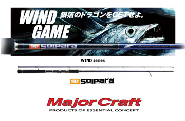 Picture of MAJOR CRAFT SOLPARA WIND SERIES