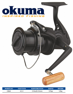Picture of OKUMA CUSTOM BLACK