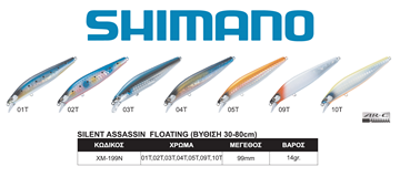 Picture of SHIMANO SILENT ASSASSIN XM199N