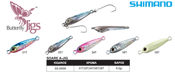 Picture of SHIMANO SOARE A-JIG