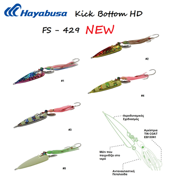 Εικόνα της Hayabusa Kick Bottom HD FS-429 120gr