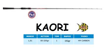 Εικόνα της ΚΑΛΑΜΙ KALI KAORI SLOW JIGGING 1.71m