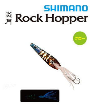 Picture of SHIMANO ROCK HOPPER (EI-209Q) 90gr